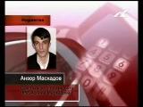 Чеченская трагедия   село Самашки, 1995 год